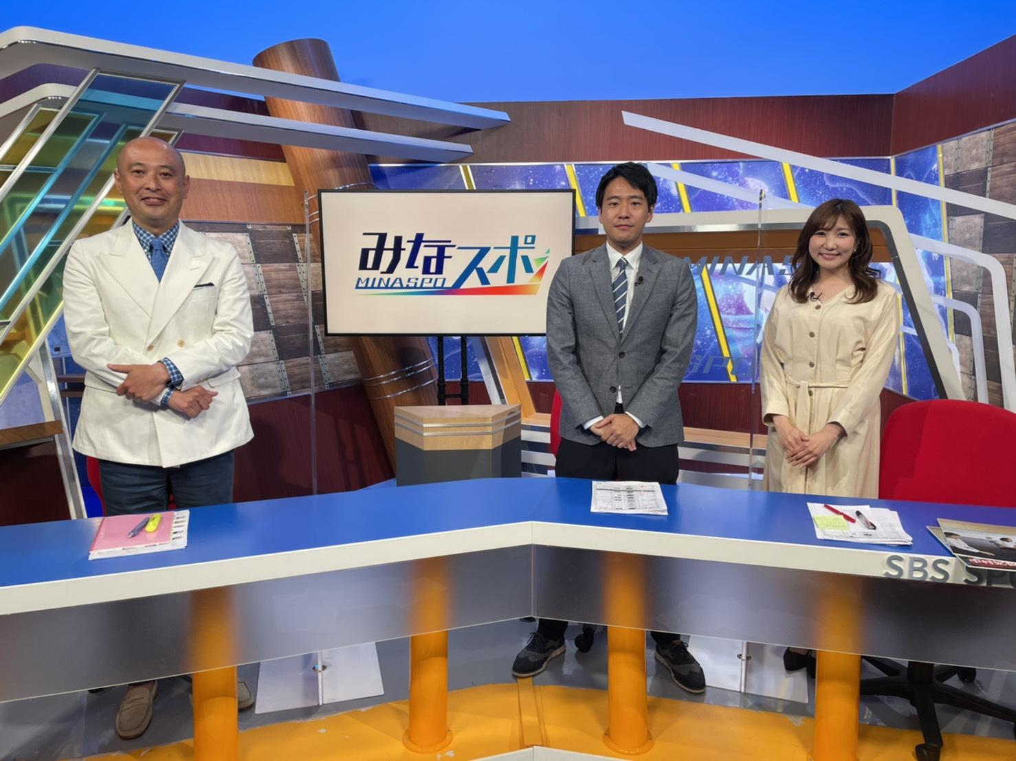出演情報 9/25(土)17:00~ SBSテレビ「みなスポ」